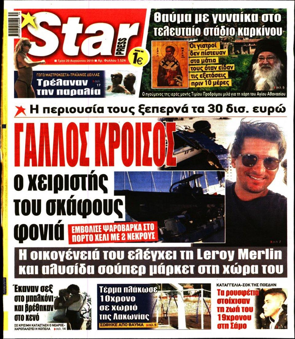 Πρωτοσέλιδο Εφημερίδας - STAR PRESS - 2019-08-20