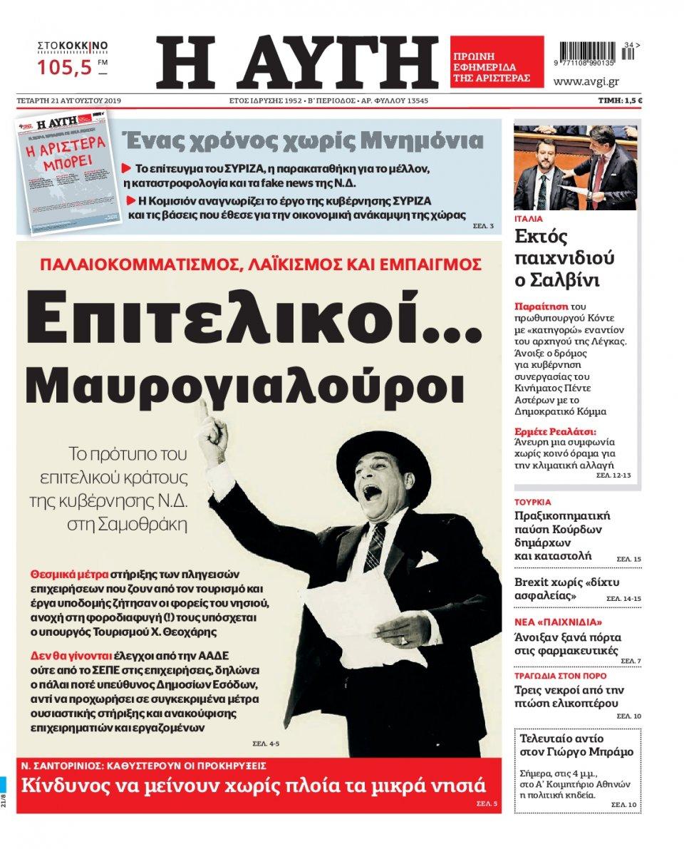 Πρωτοσέλιδο Εφημερίδας - Αυγή - 2019-08-21