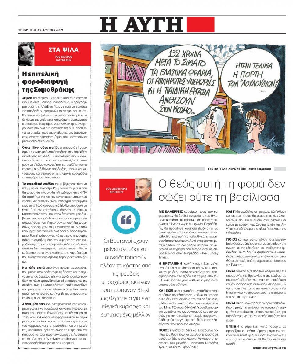 Οπισθόφυλλο Εφημερίδας - Αυγή - 2019-08-21