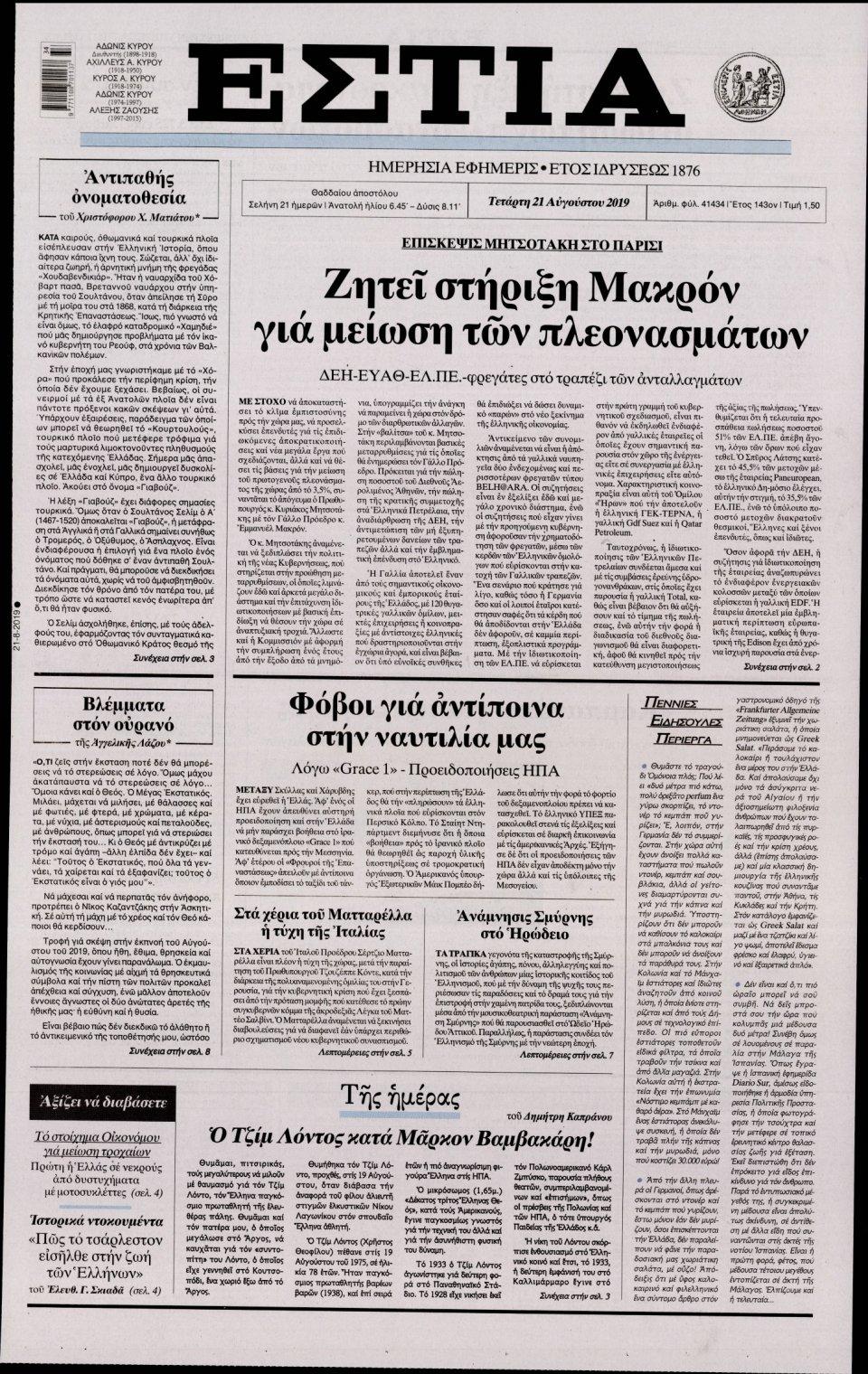 Πρωτοσέλιδο Εφημερίδας - Εστία - 2019-08-21