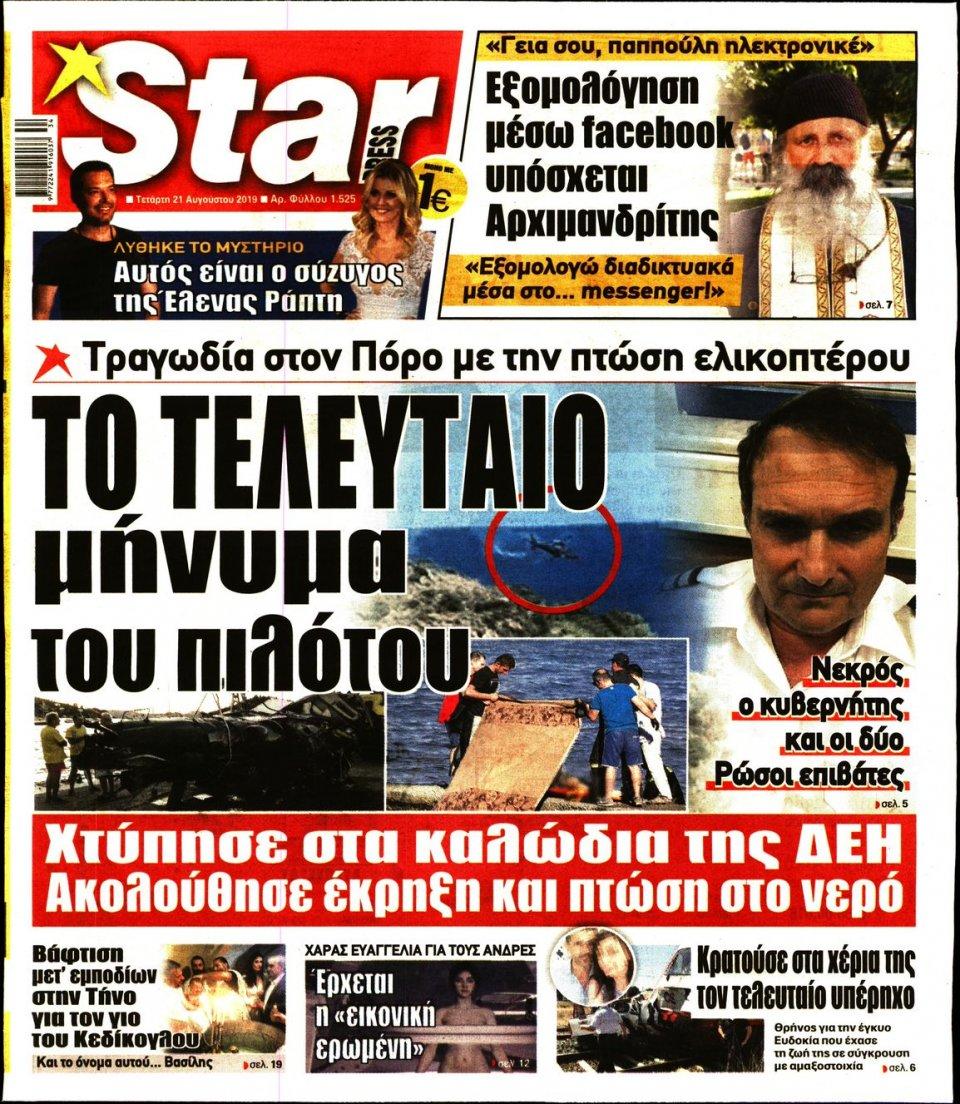 Πρωτοσέλιδο Εφημερίδας - STAR PRESS - 2019-08-21
