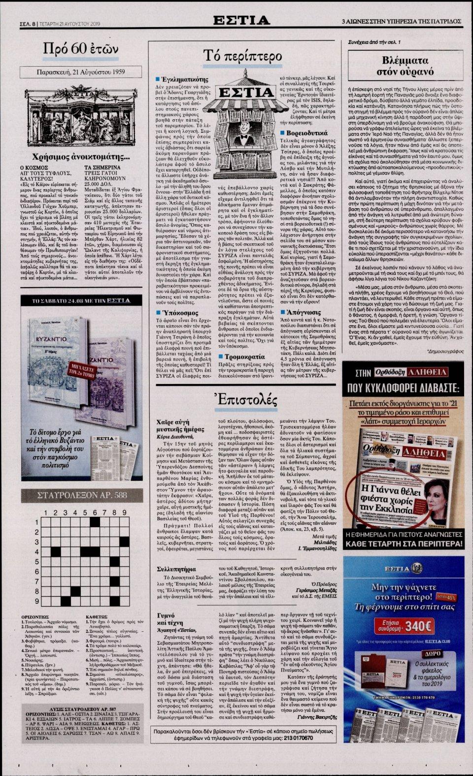 Οπισθόφυλλο Εφημερίδας - Εστία - 2019-08-21