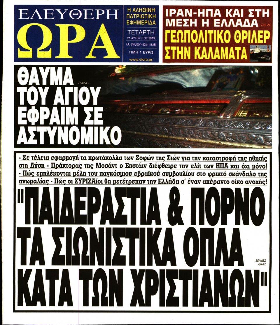 Πρωτοσέλιδο Εφημερίδας - Ελεύθερη Ώρα - 2019-08-21