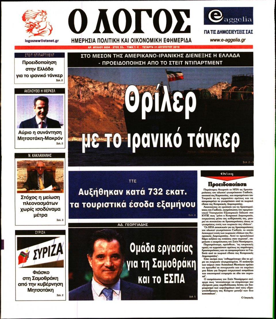 Πρωτοσέλιδο Εφημερίδας - Λόγος - 2019-08-21