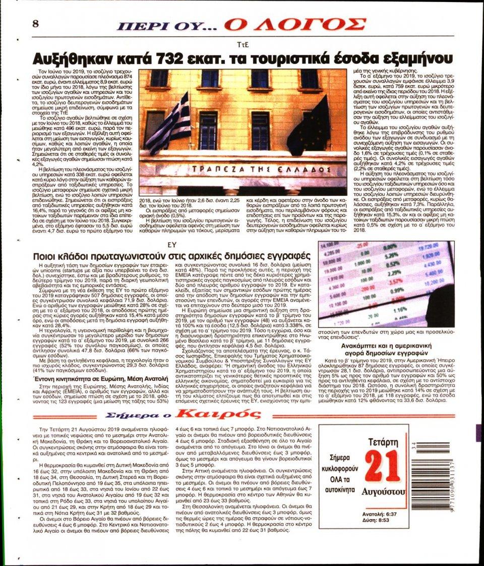 Οπισθόφυλλο Εφημερίδας - Λόγος - 2019-08-21