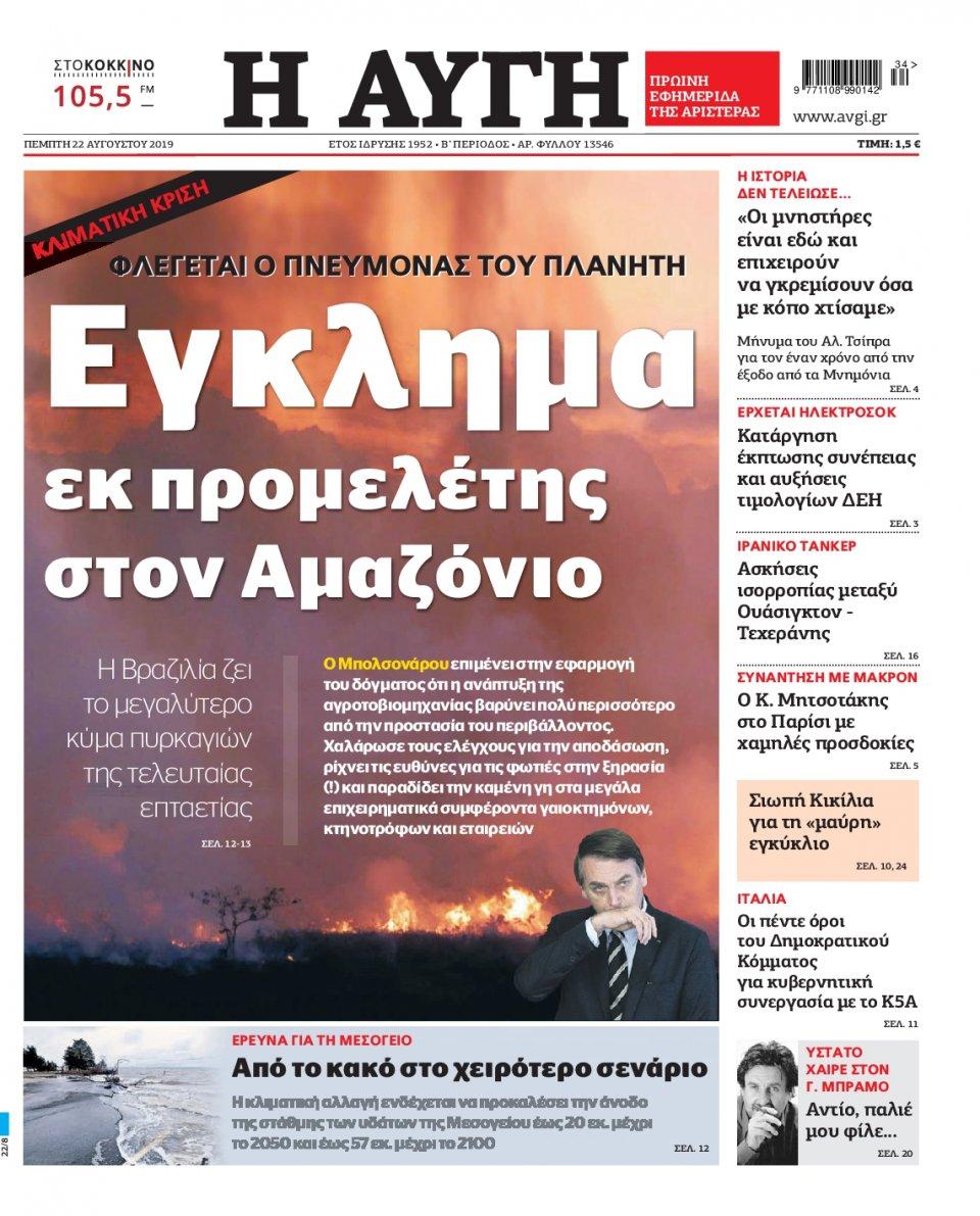 Πρωτοσέλιδο Εφημερίδας - Αυγή - 2019-08-22