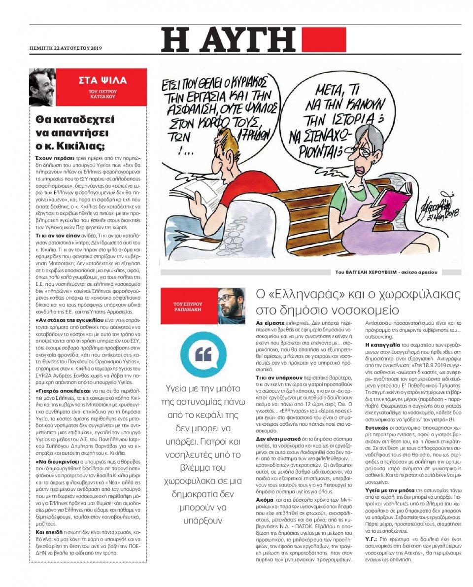 Οπισθόφυλλο Εφημερίδας - Αυγή - 2019-08-22
