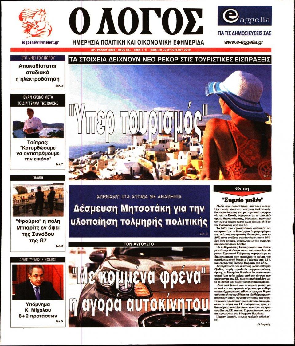 Πρωτοσέλιδο Εφημερίδας - Λόγος - 2019-08-22