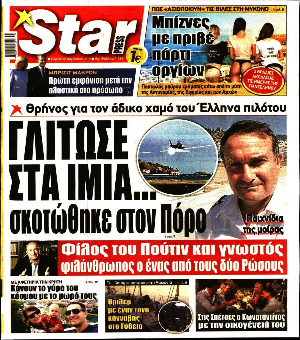 Πρωτοσέλιδο Εφημερίδας - STAR PRESS - 2019-08-22