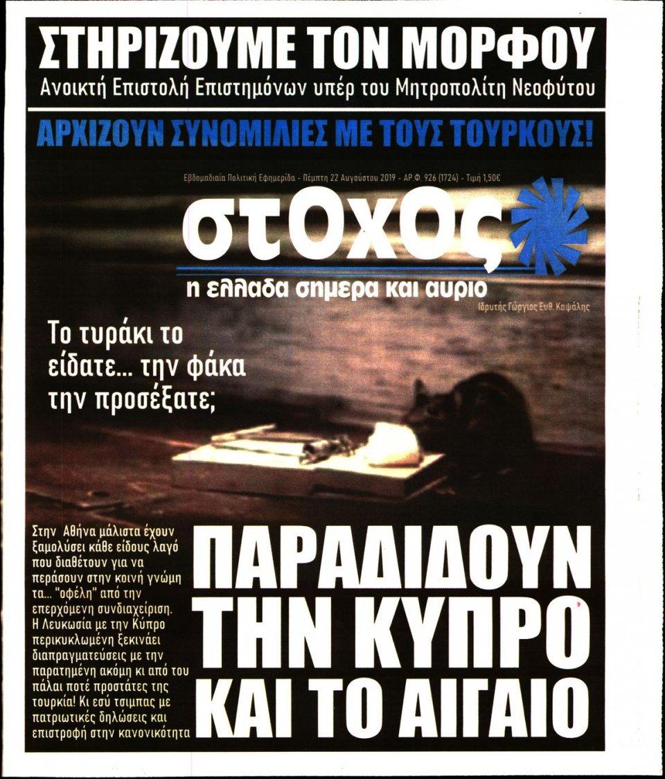 Πρωτοσέλιδο Εφημερίδας - ΣΤΟΧΟΣ - 2019-08-22