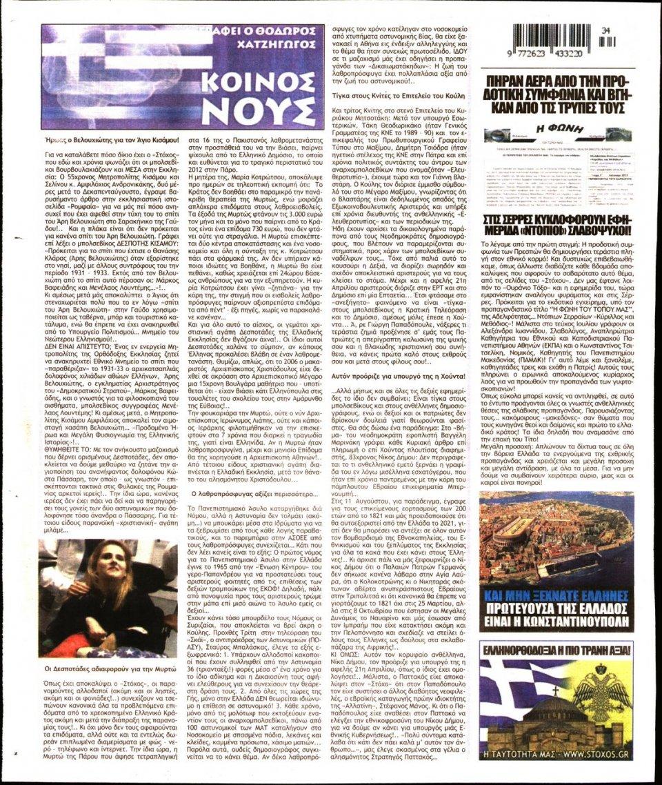 Οπισθόφυλλο Εφημερίδας - ΣΤΟΧΟΣ - 2019-08-22