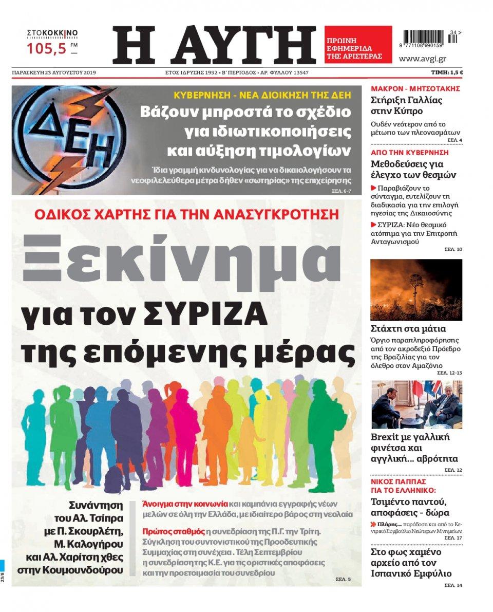 Πρωτοσέλιδο Εφημερίδας - Αυγή - 2019-08-23