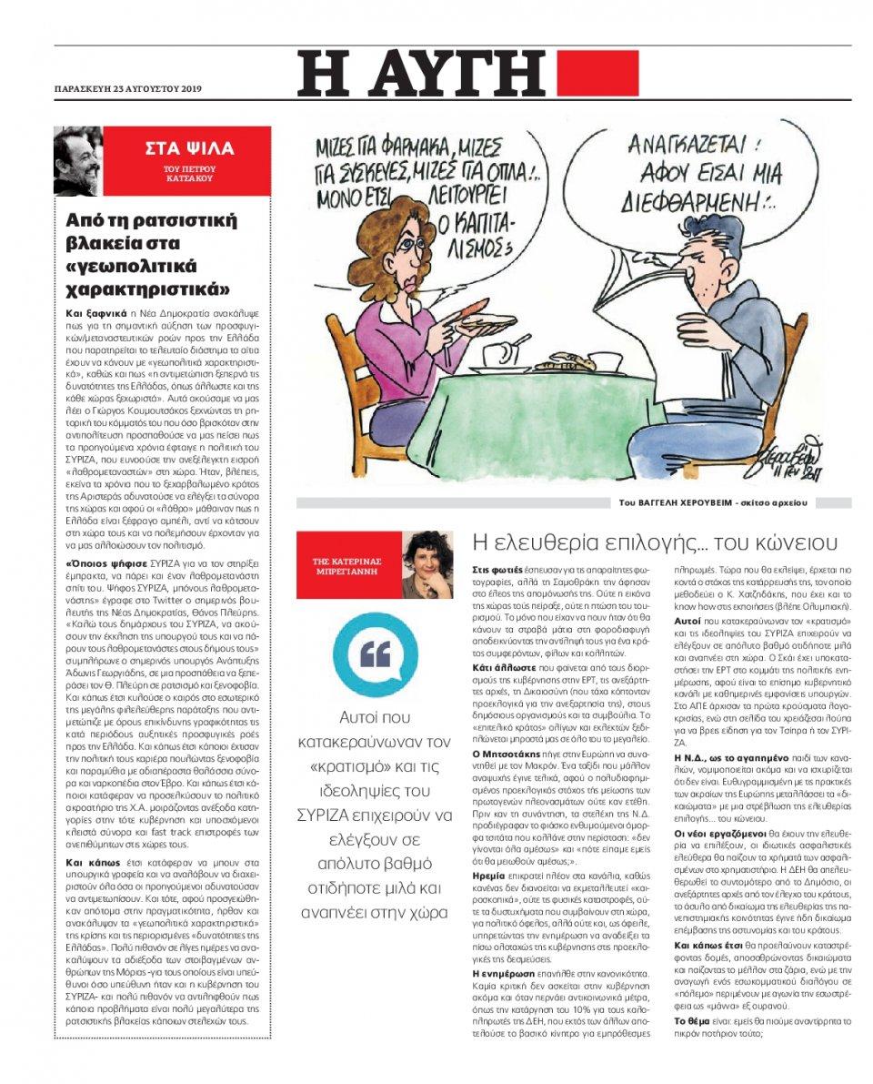 Οπισθόφυλλο Εφημερίδας - Αυγή - 2019-08-23