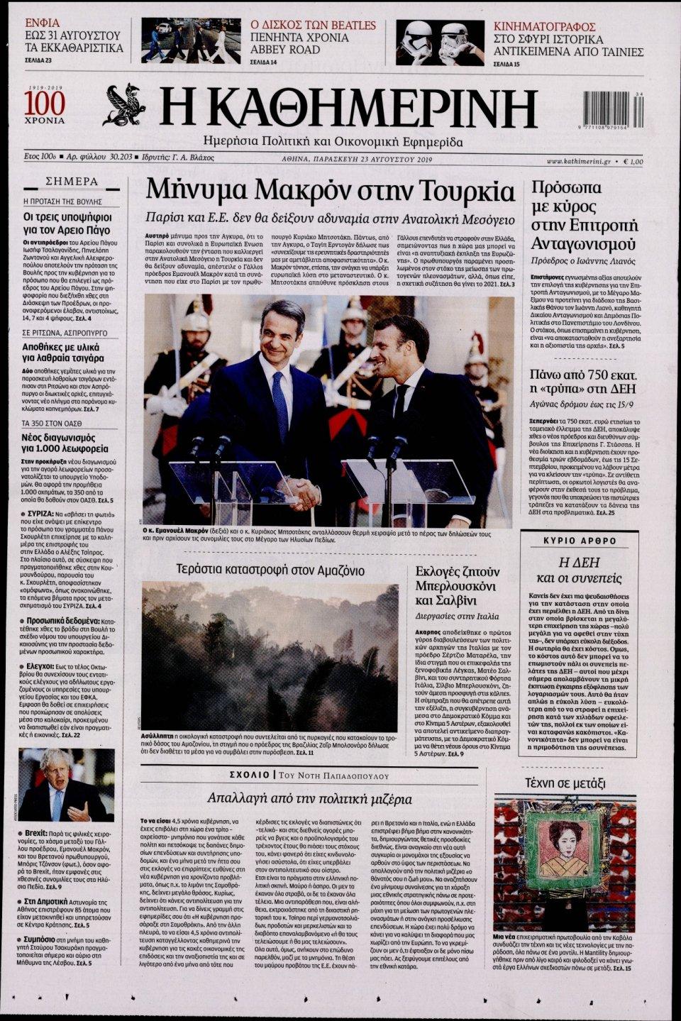 Πρωτοσέλιδο Εφημερίδας - Καθημερινή - 2019-08-23
