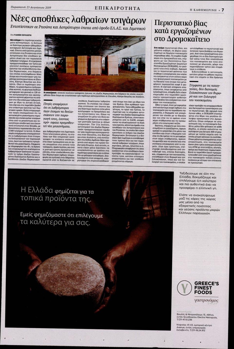 Οπισθόφυλλο Εφημερίδας - Καθημερινή - 2019-08-23