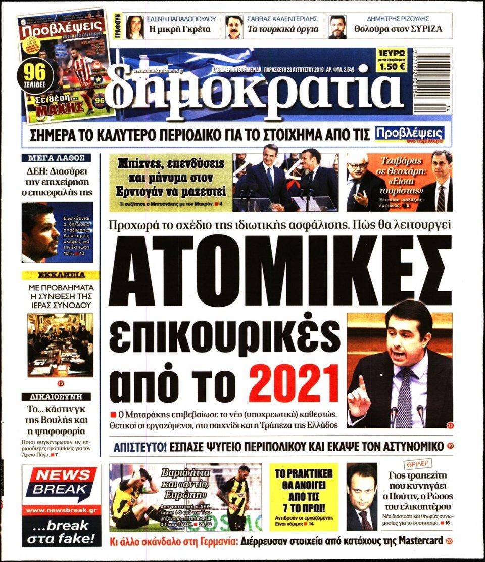 Πρωτοσέλιδο Εφημερίδας - ΔΗΜΟΚΡΑΤΙΑ - 2019-08-23