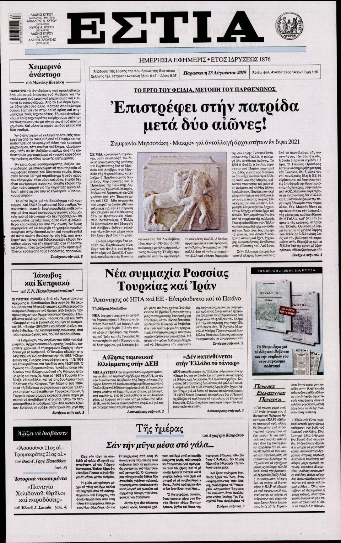 Πρωτοσέλιδο Εφημερίδας - Εστία - 2019-08-23
