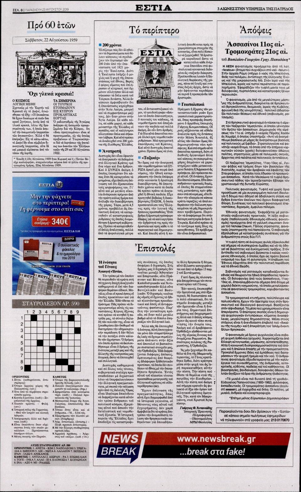Οπισθόφυλλο Εφημερίδας - Εστία - 2019-08-23