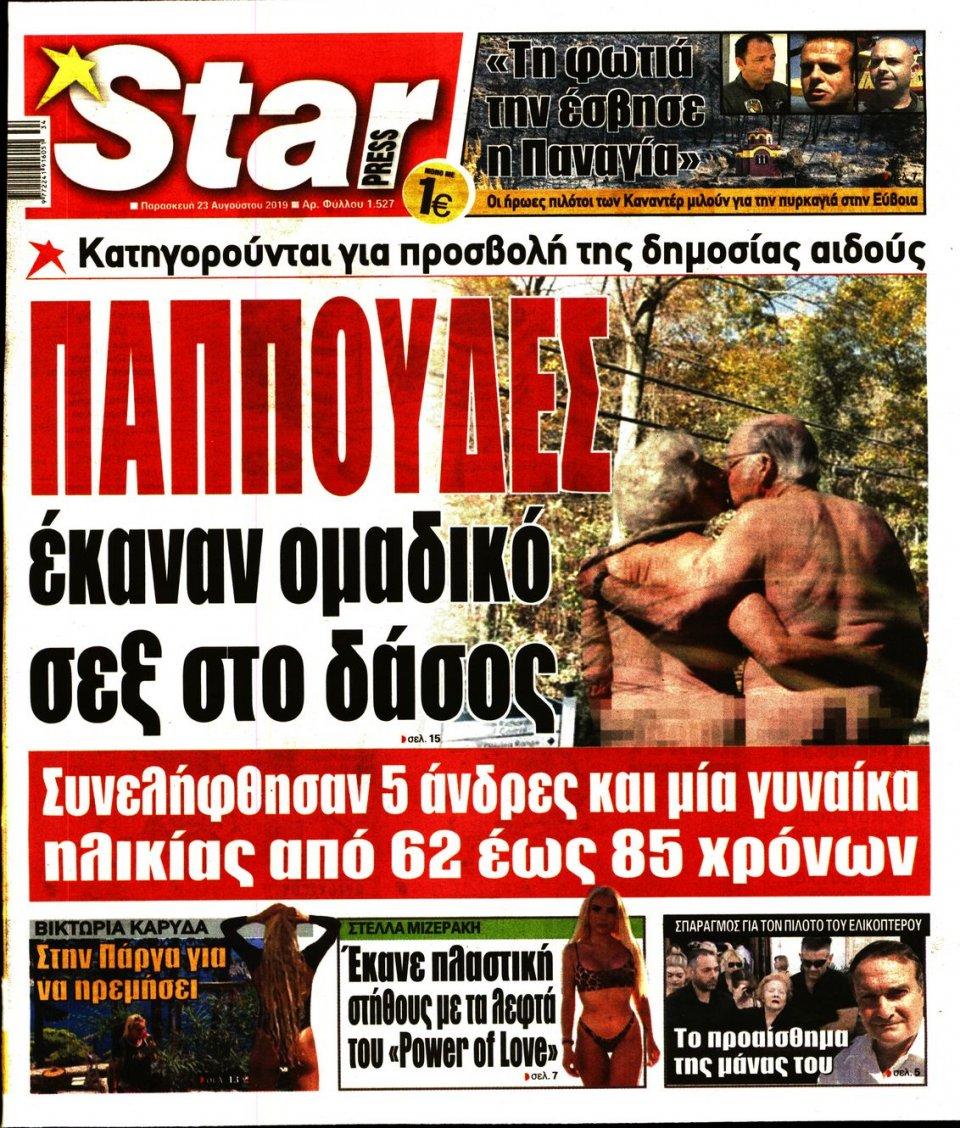 Πρωτοσέλιδο Εφημερίδας - STAR PRESS - 2019-08-23
