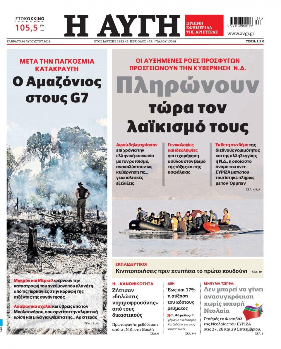 Πρωτοσέλιδο Εφημερίδας - Αυγή - 2019-08-24
