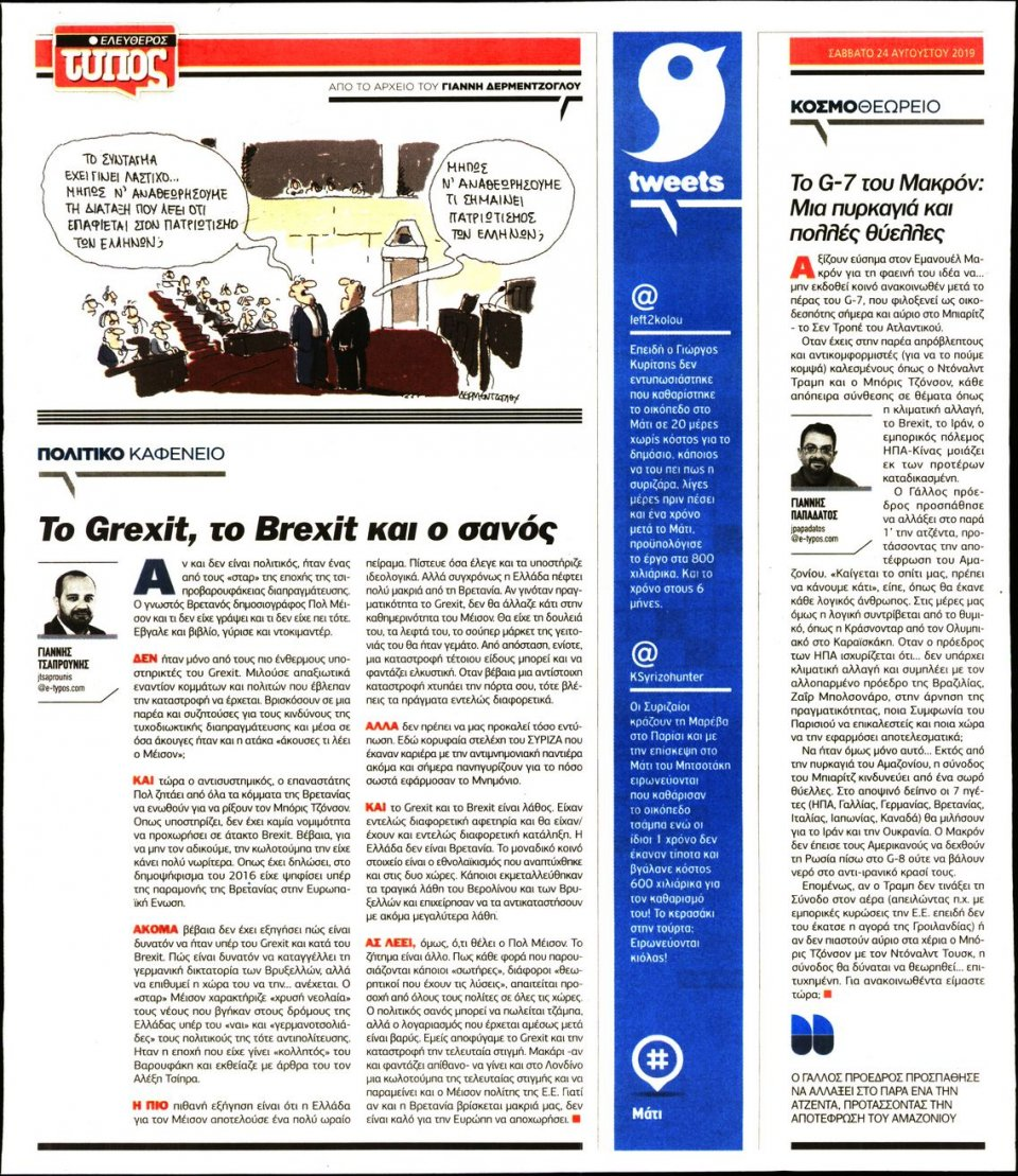Οπισθόφυλλο Εφημερίδας - Ελεύθερος Τύπος - 2019-08-24