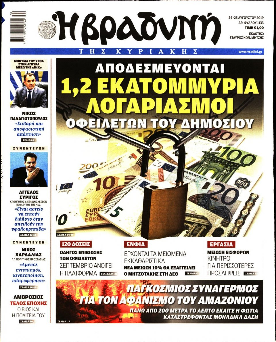 Πρωτοσέλιδο Εφημερίδας - ΒΡΑΔΥΝΗ ΤΗΣ ΚΥΡΙΑΚΗΣ - 2019-08-24