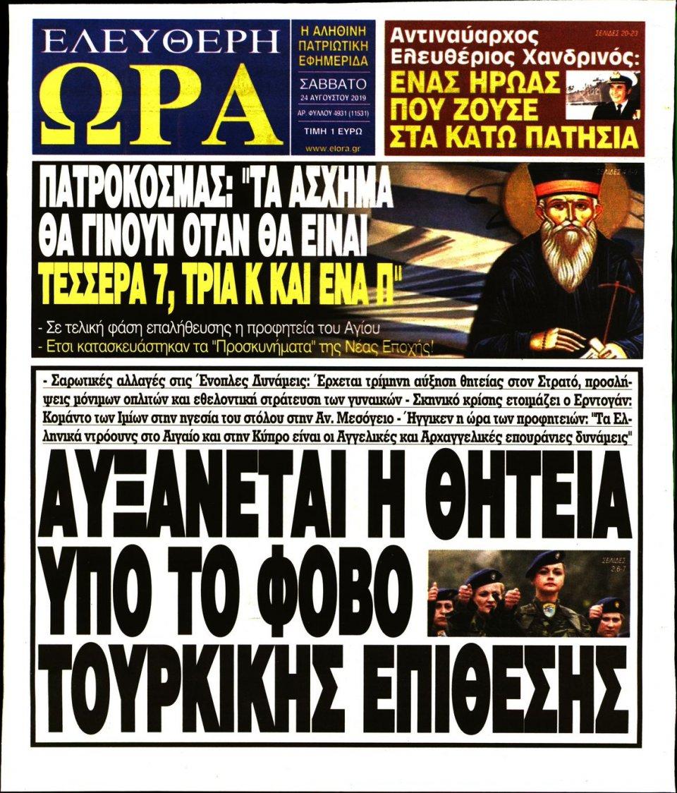 Πρωτοσέλιδο Εφημερίδας - Ελεύθερη Ώρα - 2019-08-24