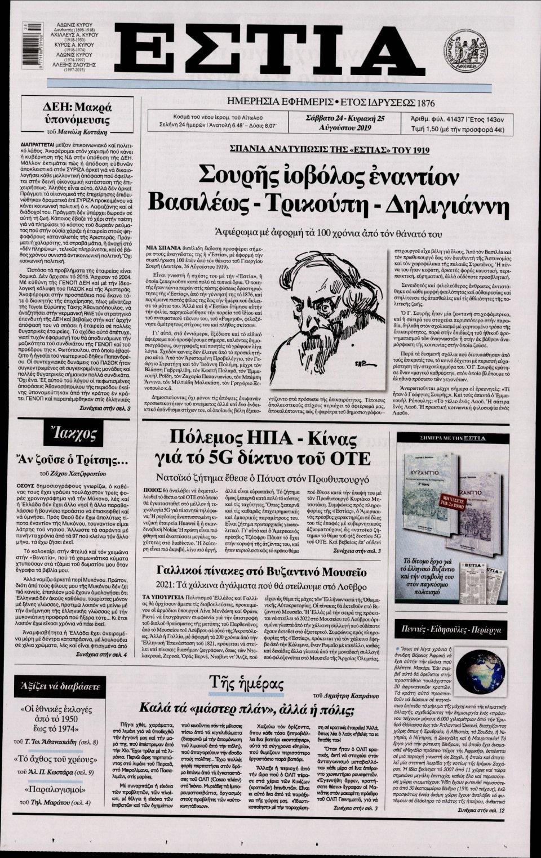 Πρωτοσέλιδο Εφημερίδας - Εστία - 2019-08-24