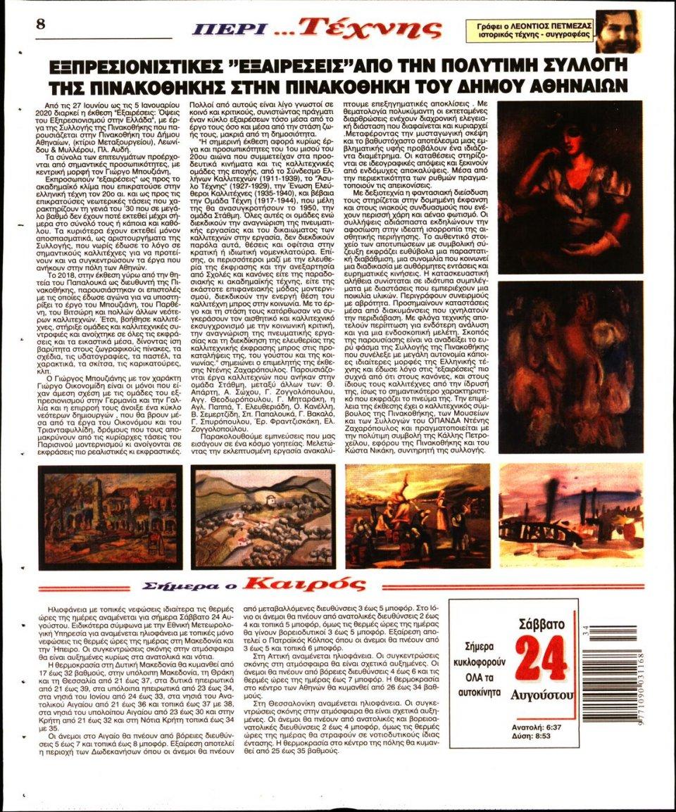 Οπισθόφυλλο Εφημερίδας - Λόγος - 2019-08-24