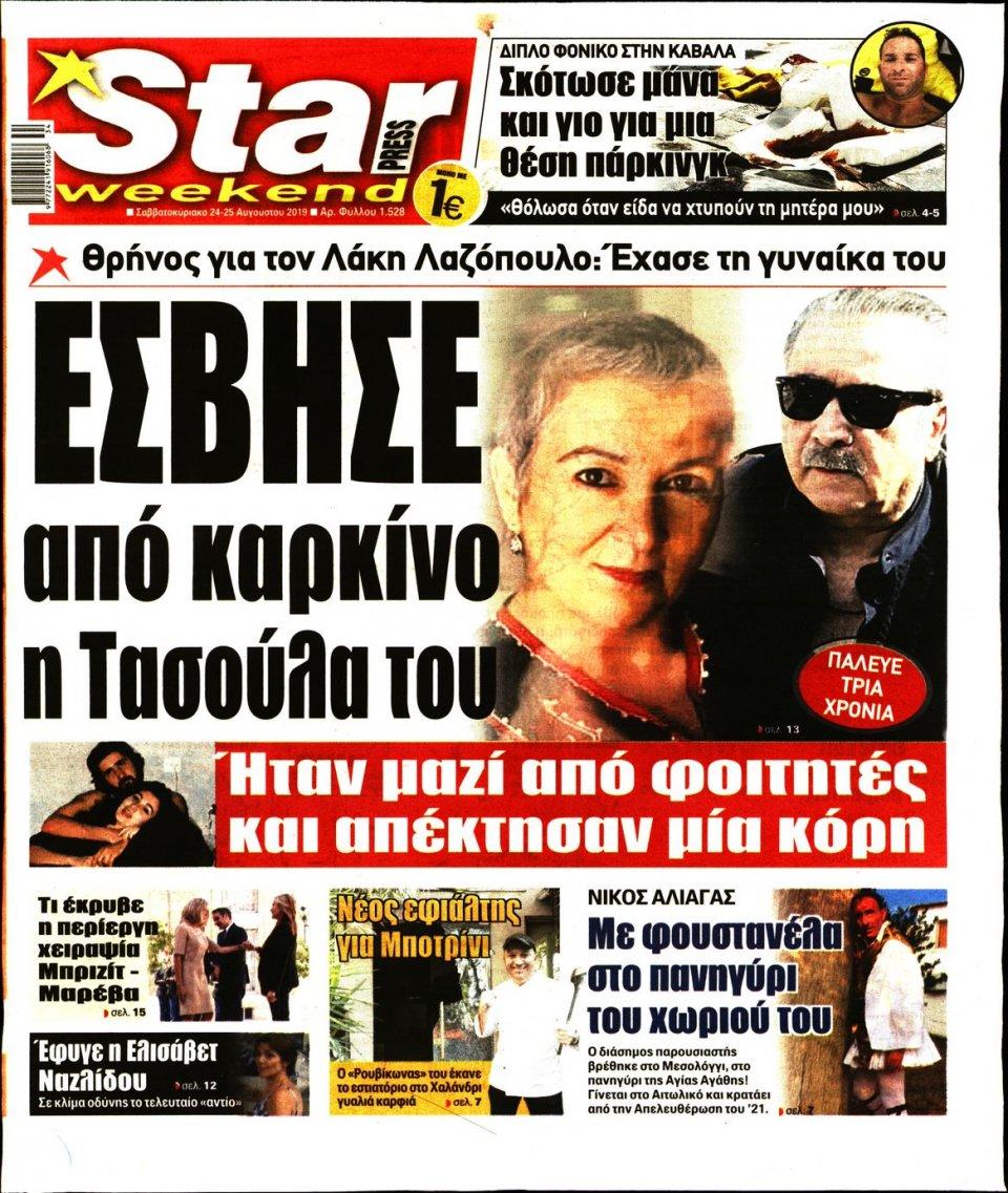 Πρωτοσέλιδο Εφημερίδας - STAR PRESS - 2019-08-24