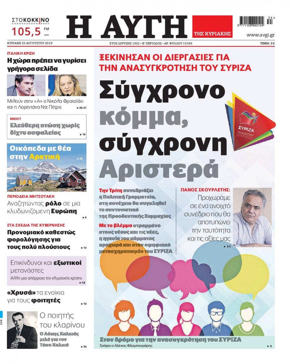 Πρωτοσέλιδο Εφημερίδας - Αυγή - 2019-08-25