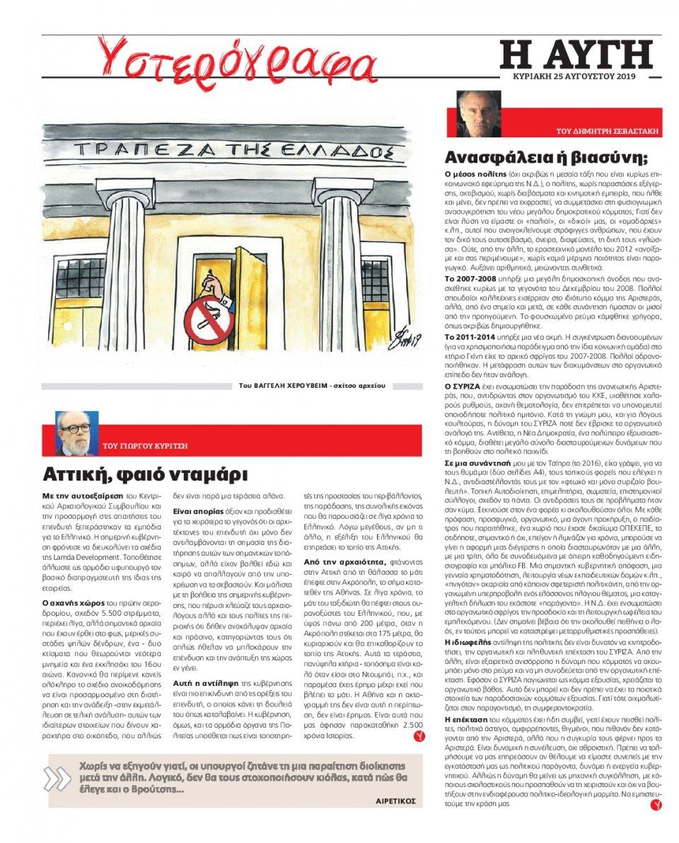 Οπισθόφυλλο Εφημερίδας - Αυγή - 2019-08-25