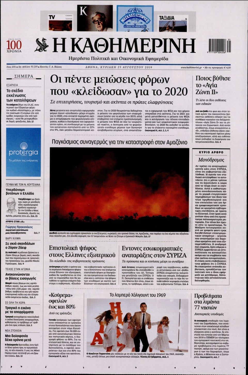 Πρωτοσέλιδο Εφημερίδας - Καθημερινή - 2019-08-25