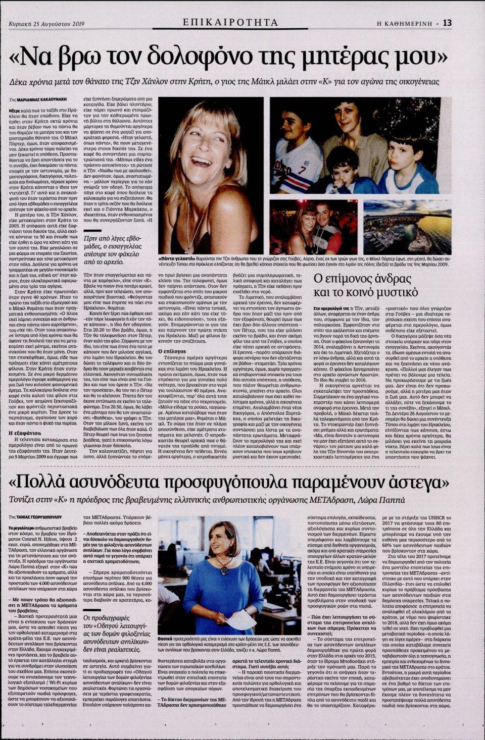 Οπισθόφυλλο Εφημερίδας - Καθημερινή - 2019-08-25