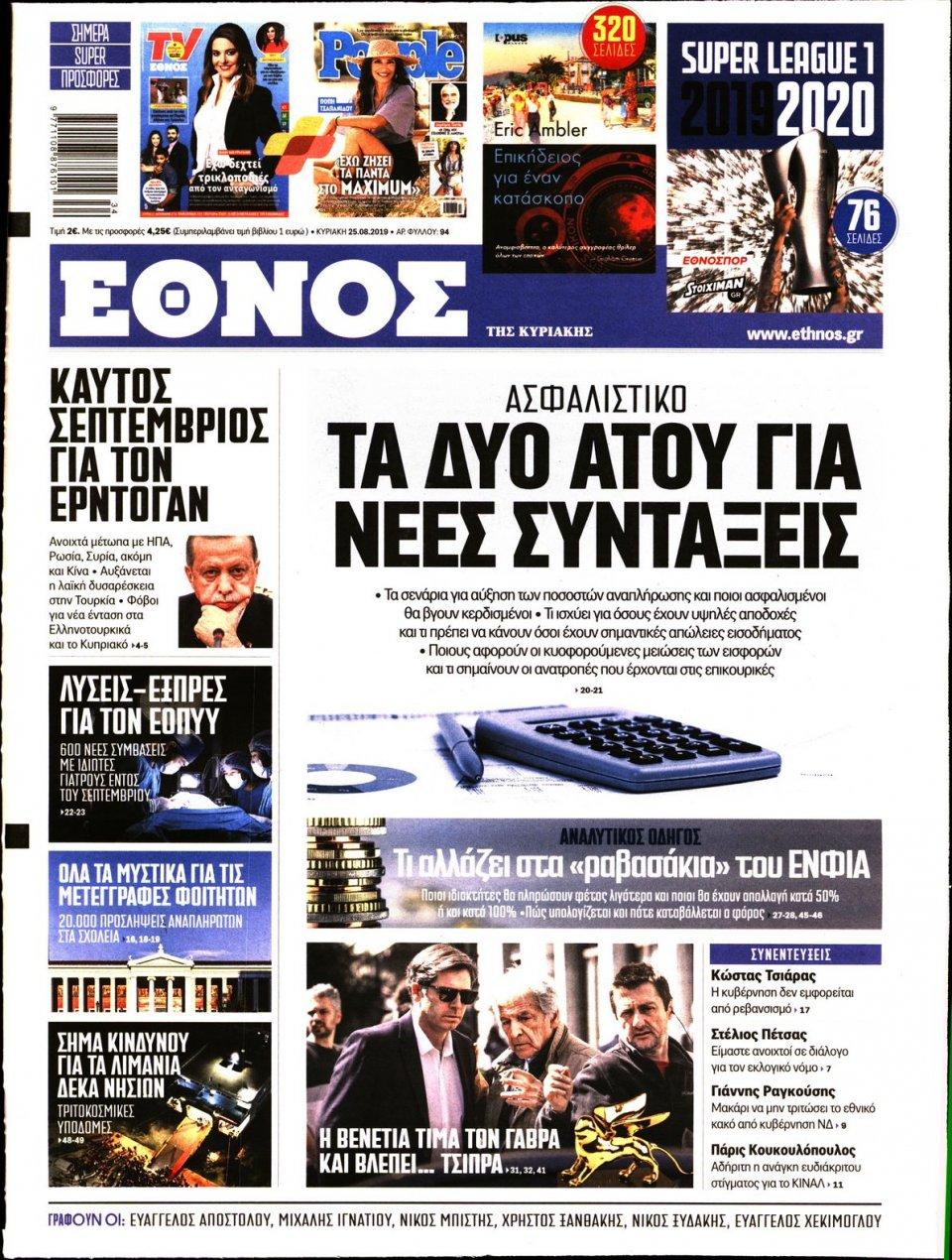 Πρωτοσέλιδο Εφημερίδας - Έθνος - 2019-08-25