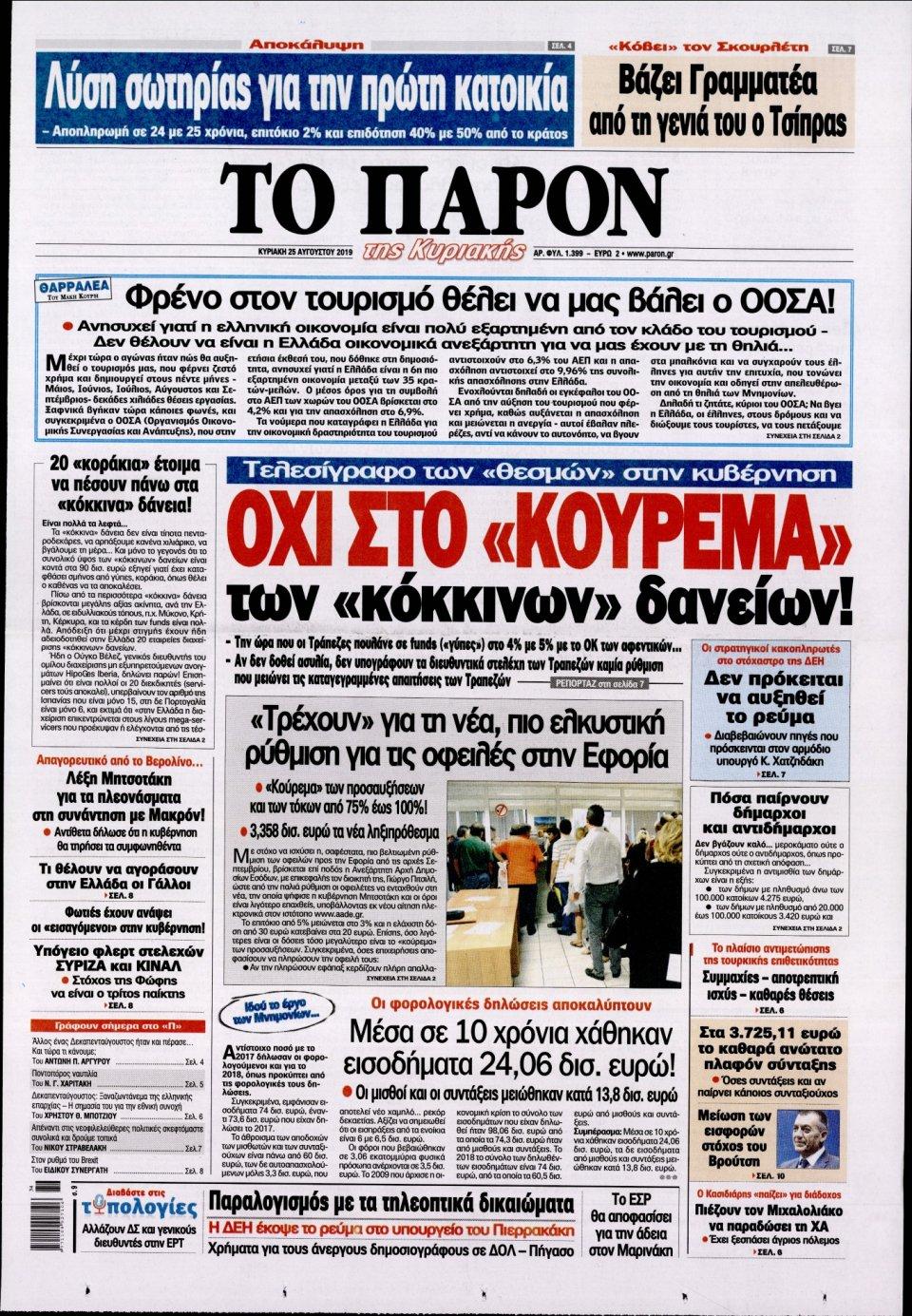 Πρωτοσέλιδο Εφημερίδας - ΤΟ ΠΑΡΟΝ - 2019-08-25