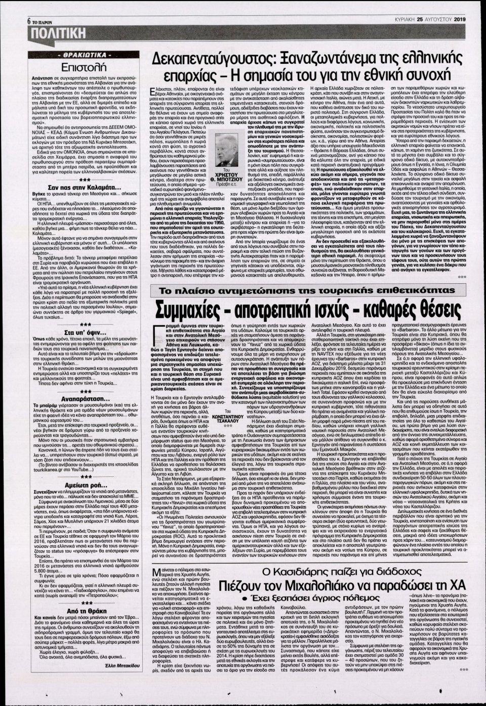 Οπισθόφυλλο Εφημερίδας - ΤΟ ΠΑΡΟΝ - 2019-08-25
