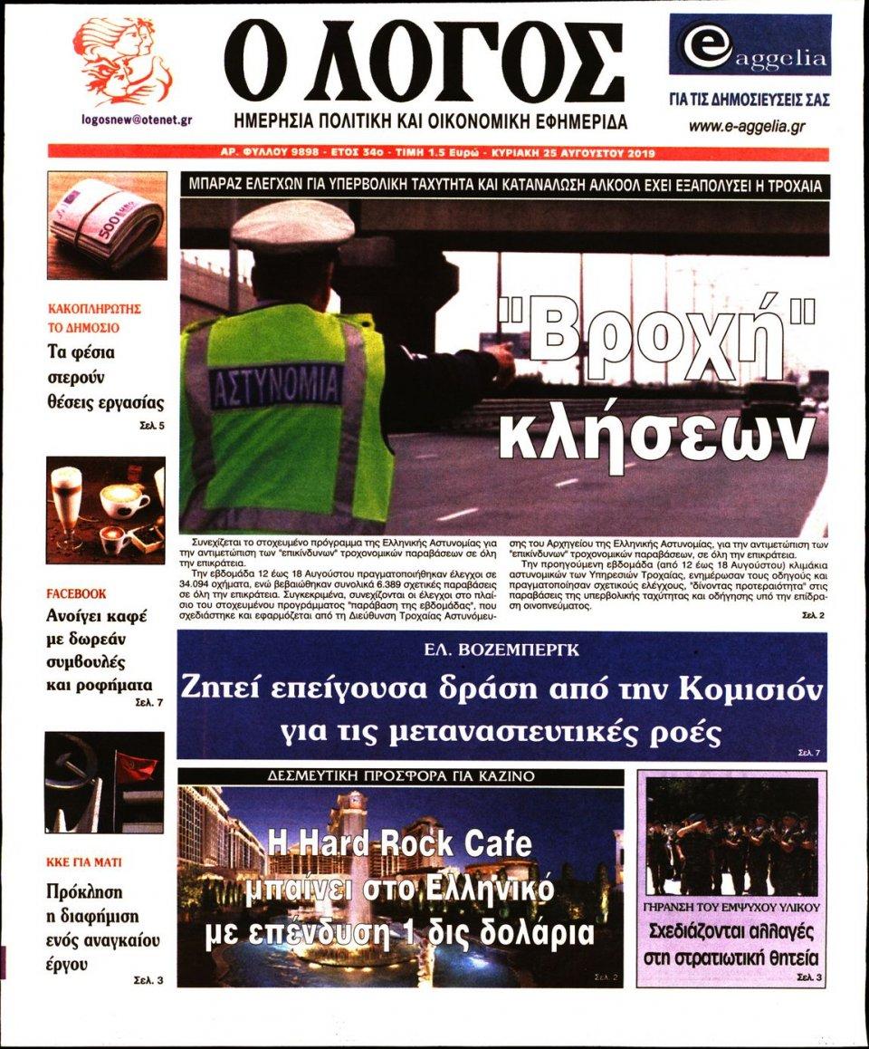 Πρωτοσέλιδο Εφημερίδας - Λόγος - 2019-08-25