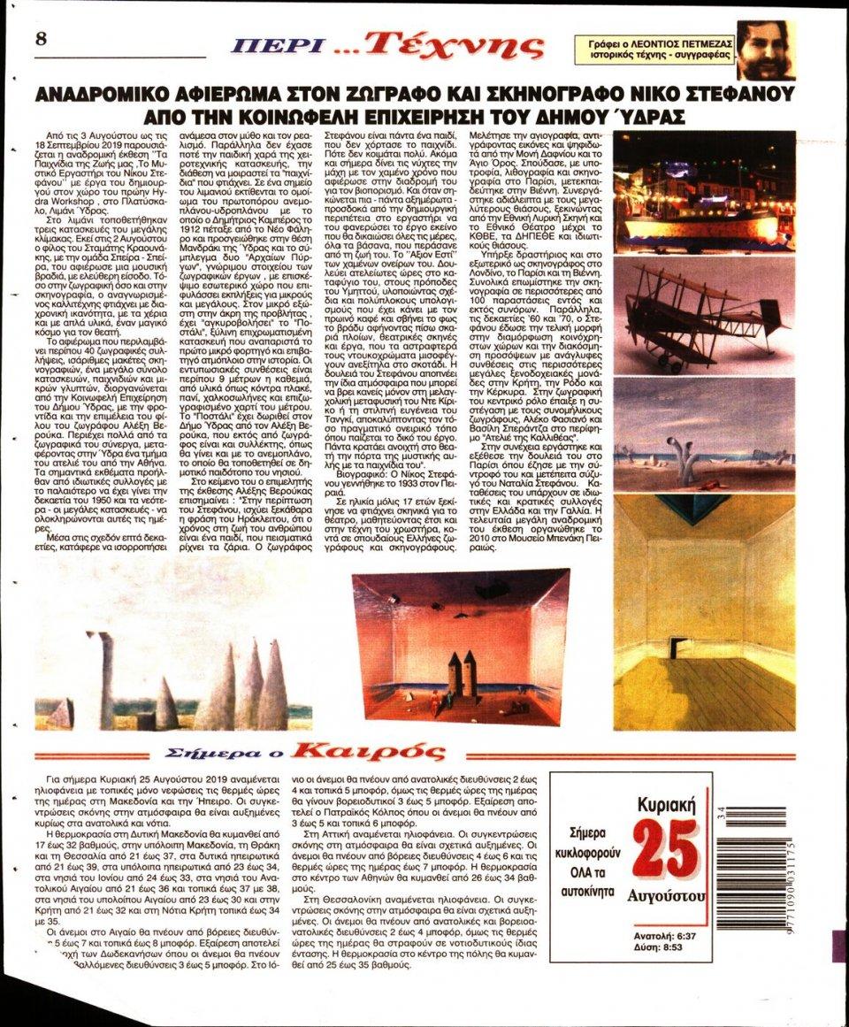 Οπισθόφυλλο Εφημερίδας - Λόγος - 2019-08-25