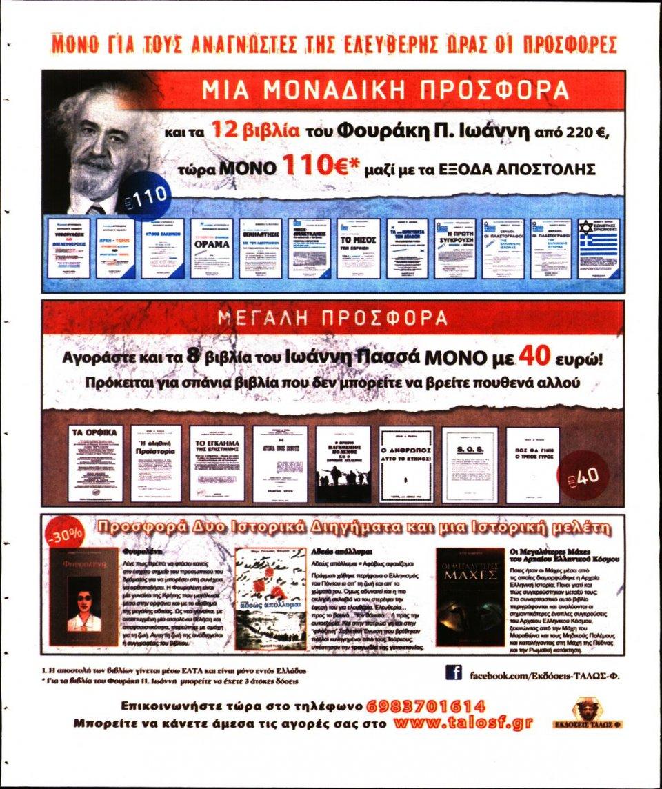 Οπισθόφυλλο Εφημερίδας - Ελεύθερη Ώρα - 2019-08-25