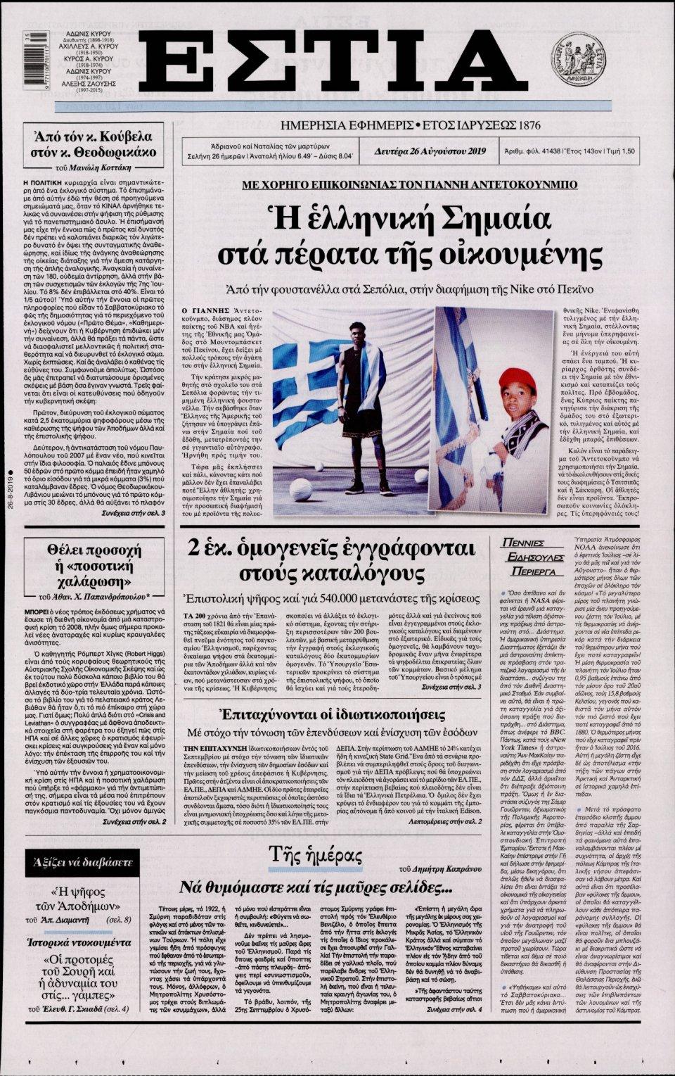 Πρωτοσέλιδο Εφημερίδας - Εστία - 2019-08-26