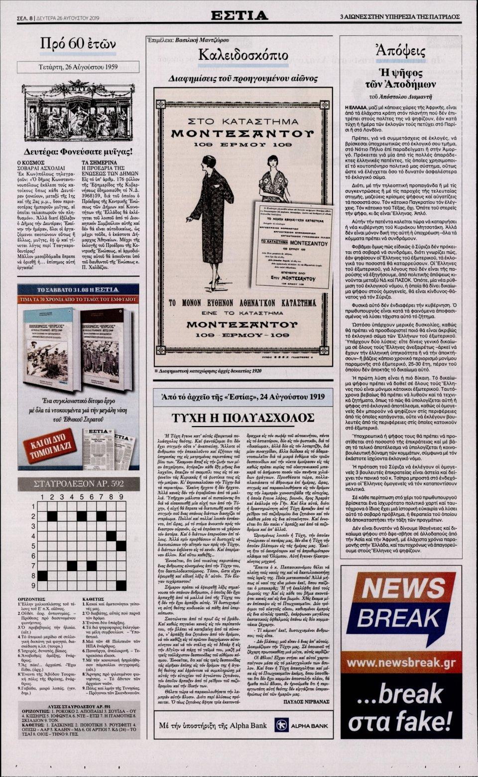 Οπισθόφυλλο Εφημερίδας - Εστία - 2019-08-26