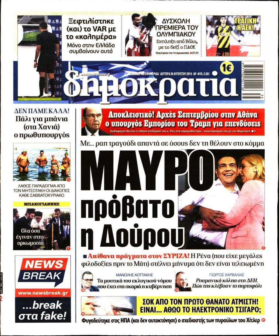 Πρωτοσέλιδο Εφημερίδας - ΔΗΜΟΚΡΑΤΙΑ - 2019-08-26