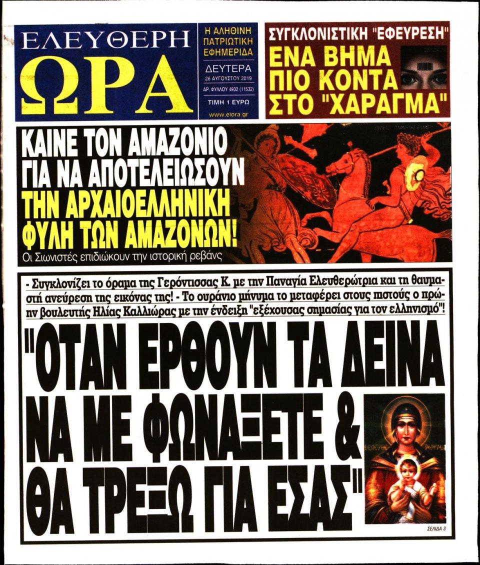 Πρωτοσέλιδο Εφημερίδας - Ελεύθερη Ώρα - 2019-08-26