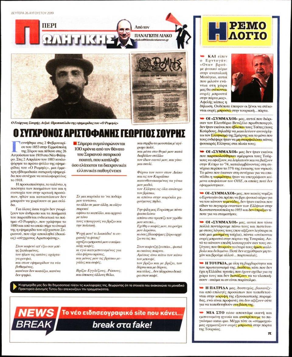 Οπισθόφυλλο Εφημερίδας - ΔΗΜΟΚΡΑΤΙΑ - 2019-08-26