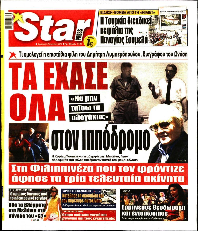 Πρωτοσέλιδο Εφημερίδας - STAR PRESS - 2019-08-26