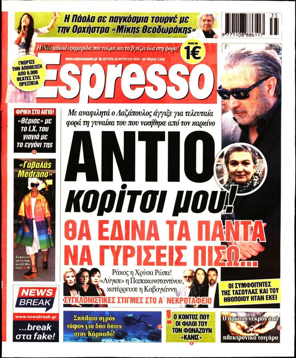Πρωτοσέλιδο Εφημερίδας - Espresso - 2019-08-26