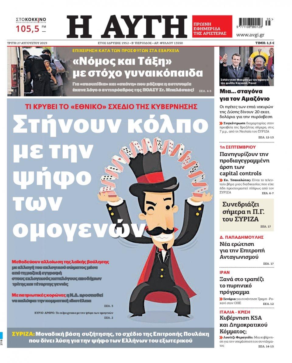Πρωτοσέλιδο Εφημερίδας - Αυγή - 2019-08-27
