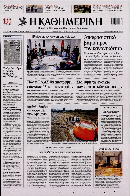 Πρωτοσέλιδο Εφημερίδας - Καθημερινή - 2019-08-27