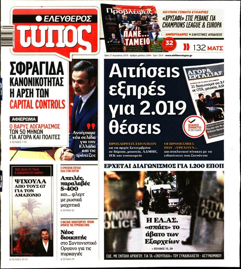 Πρωτοσέλιδο Εφημερίδας - Ελεύθερος Τύπος - 2019-08-27